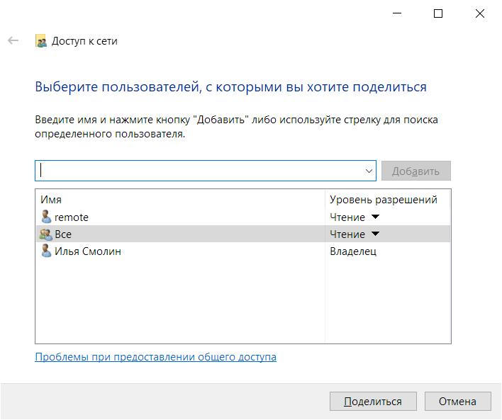Как анонимно предоставить доступ к общей папке в Windows 10
