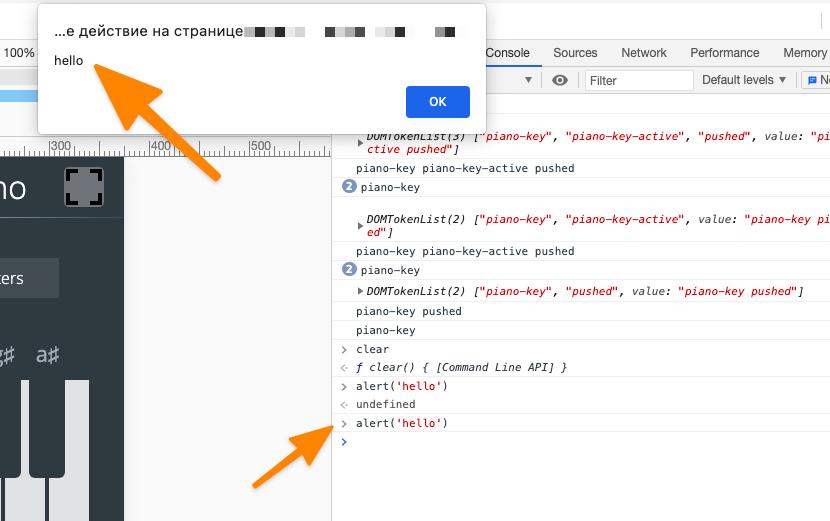 Команда alert, запущенная из консоли Chrome DevTools