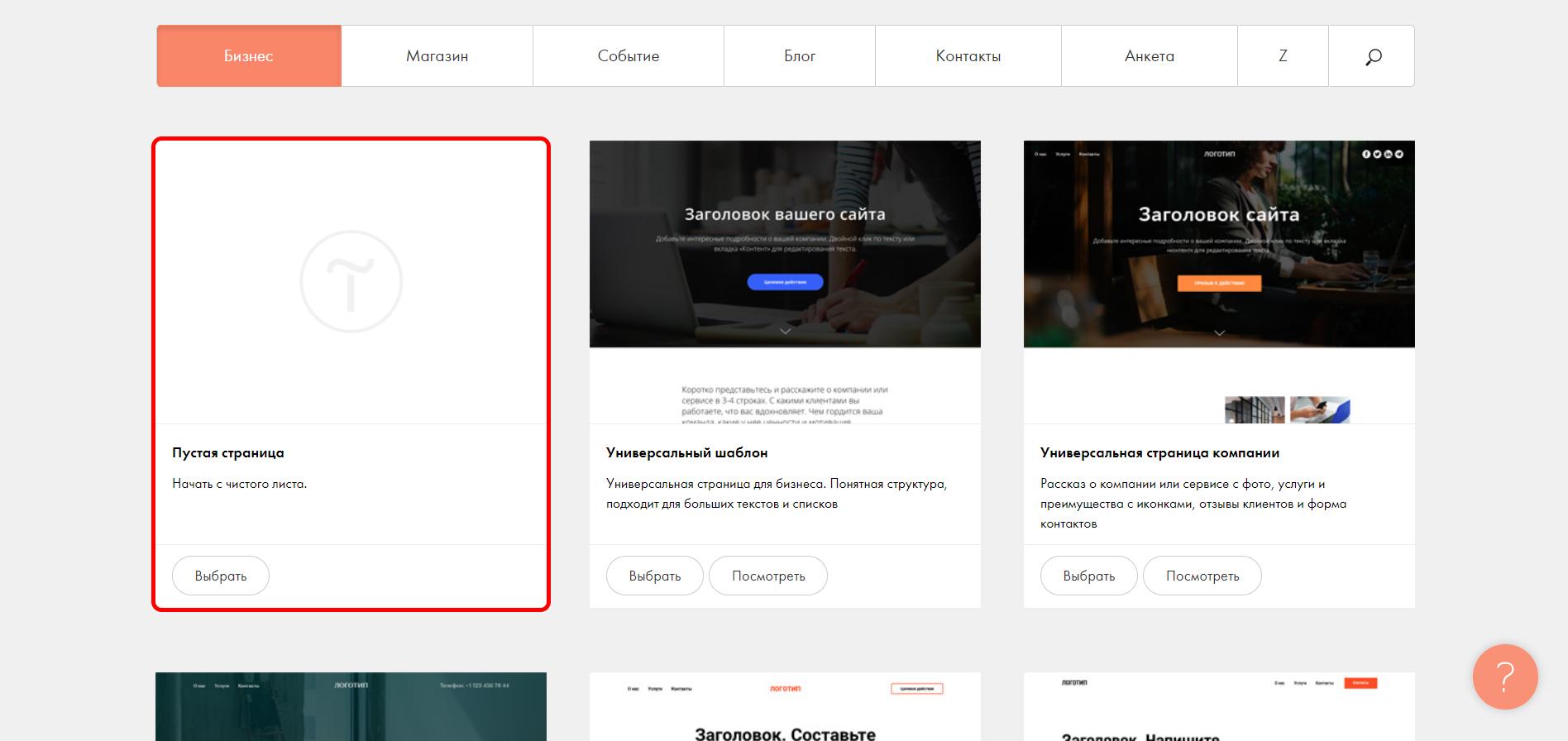 Как создать пустой сайт на Тильде