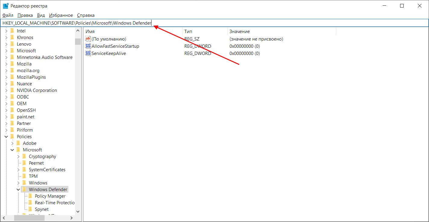 Как отключить Защитник Windows через реестр