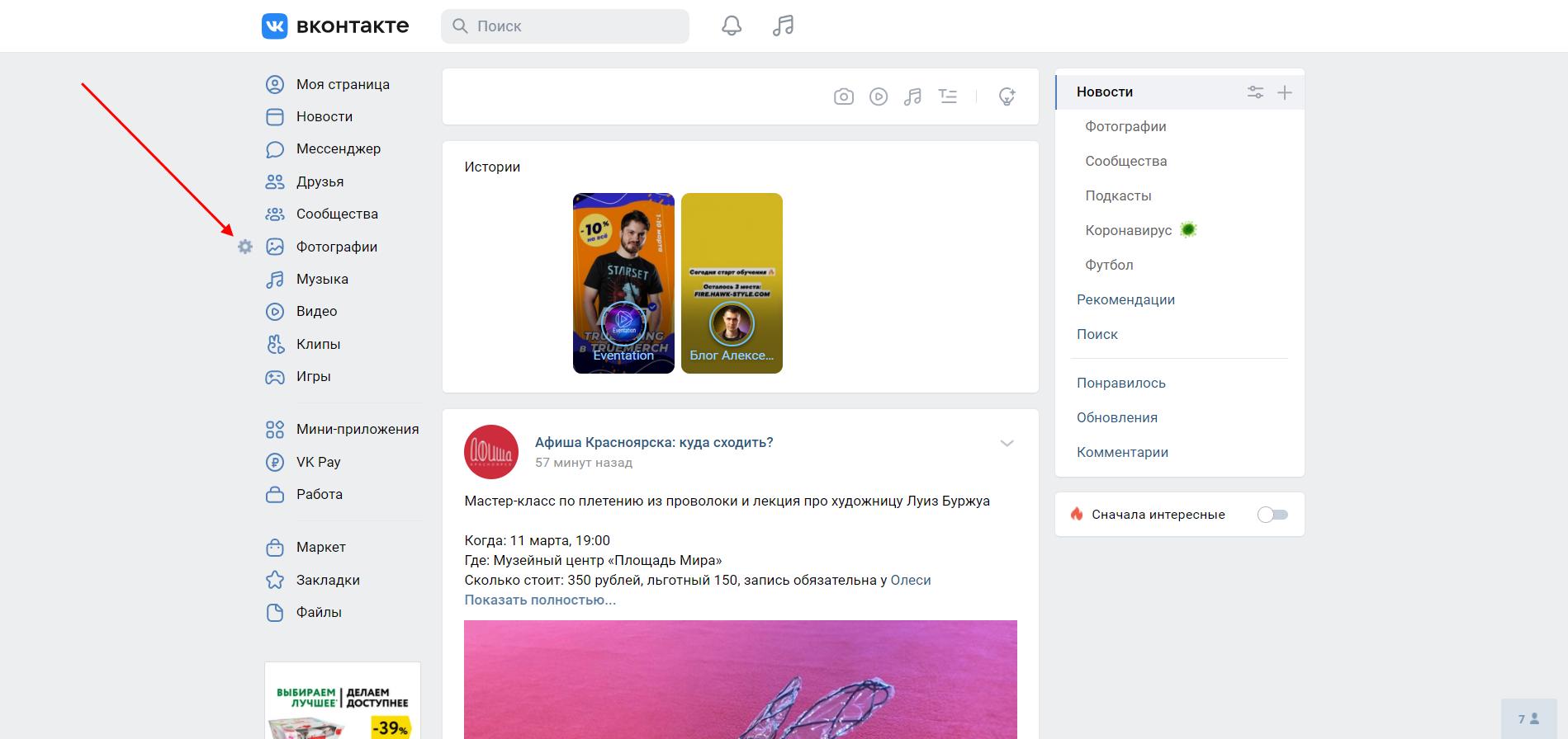 Как настроить пункты меню во ВКонтакте
