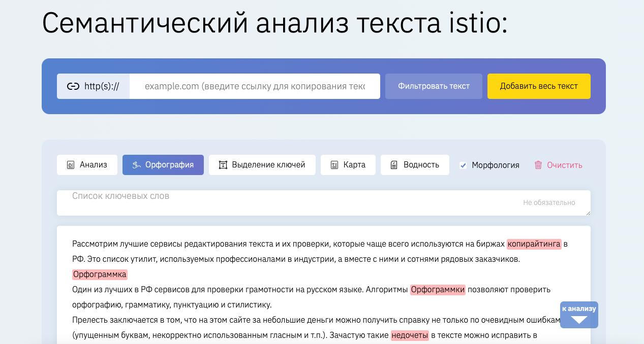 Интерфейс веб-сервиса