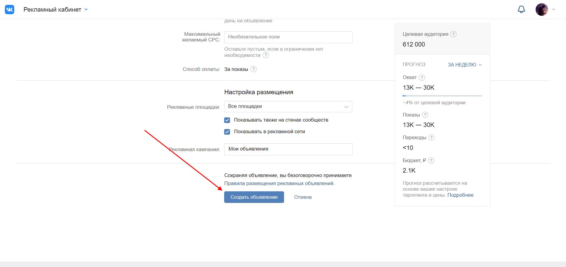 Как создать рекламное объявление во ВКонтакте