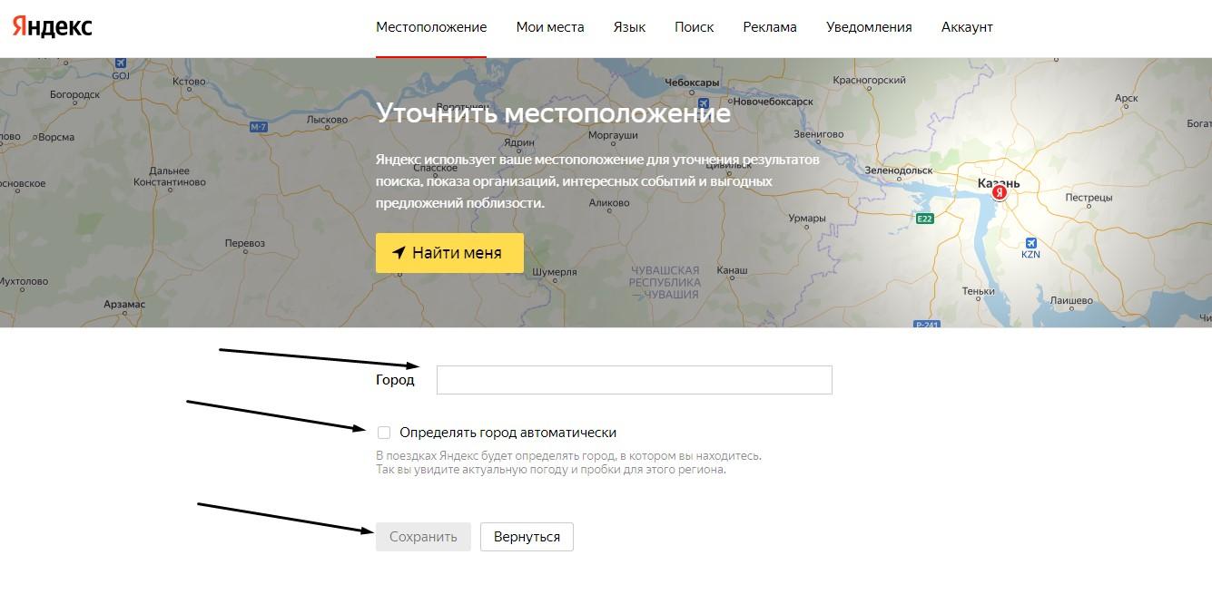 Как поменять регион в поисковой системе Яндекс на компьютере