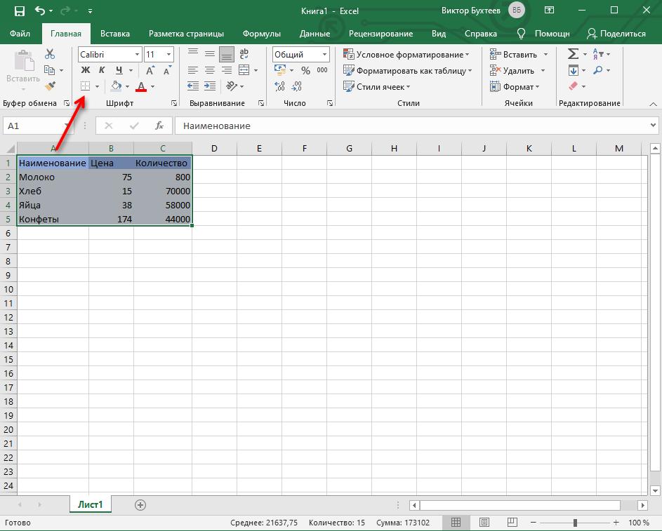 Открытие списка границ для таблицы в Microsoft Excel