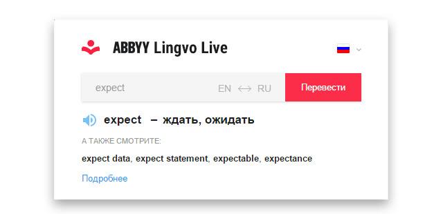 Плагин-переводчик ABBYY Lingvo Live