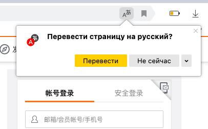 Переводчик Yandex в Яндекс.Браузере