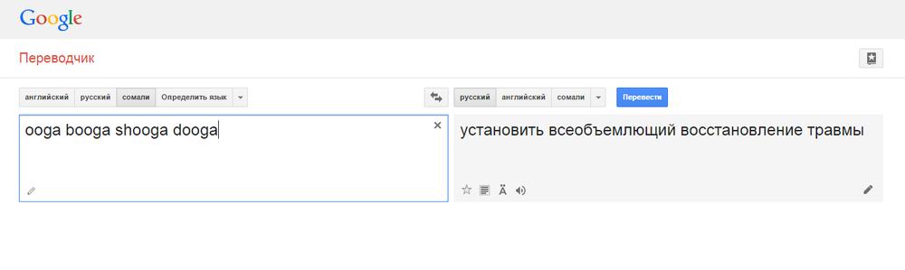 Лучшие переводчики для браузера