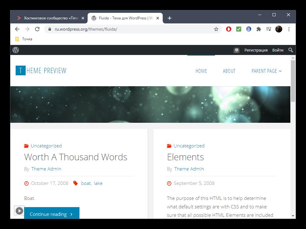 Fluida для сайта WordPress