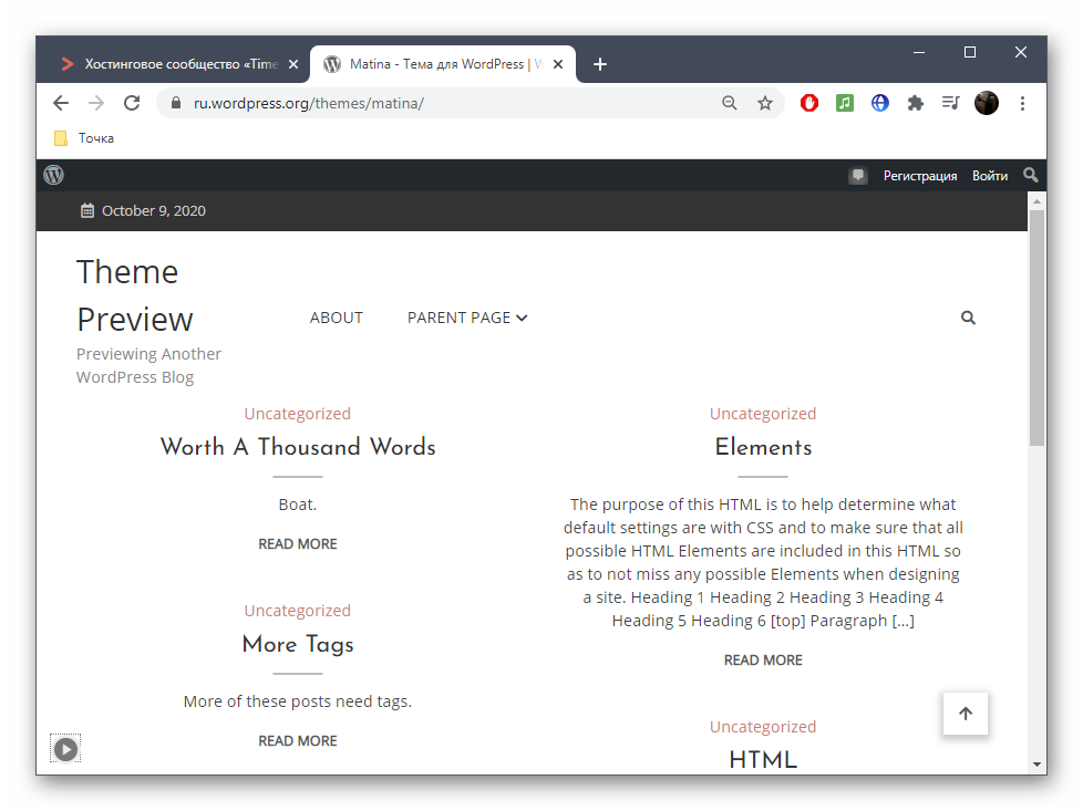 Matina на WordPress