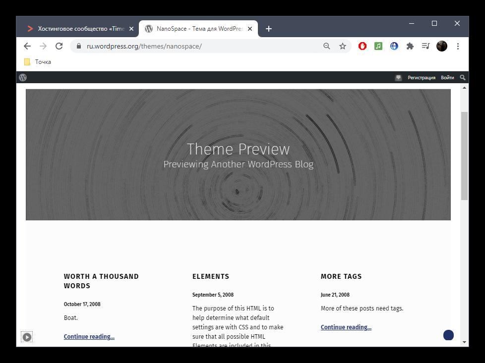 NanoSpace для сайта на WordPress