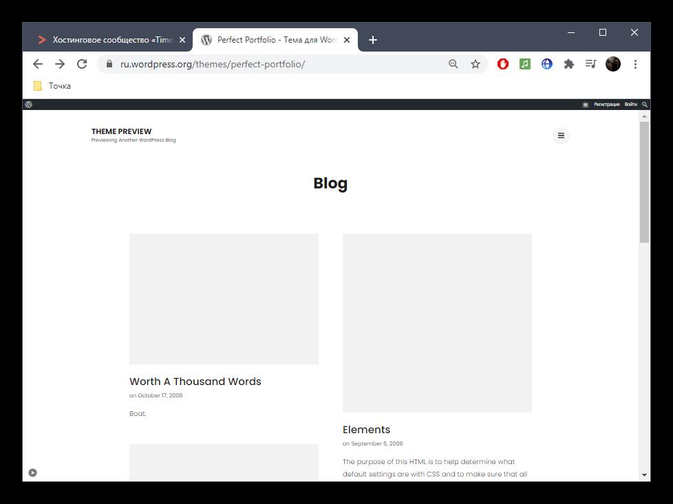 Использование темы Perfect Portfolio для сайта на WordPress