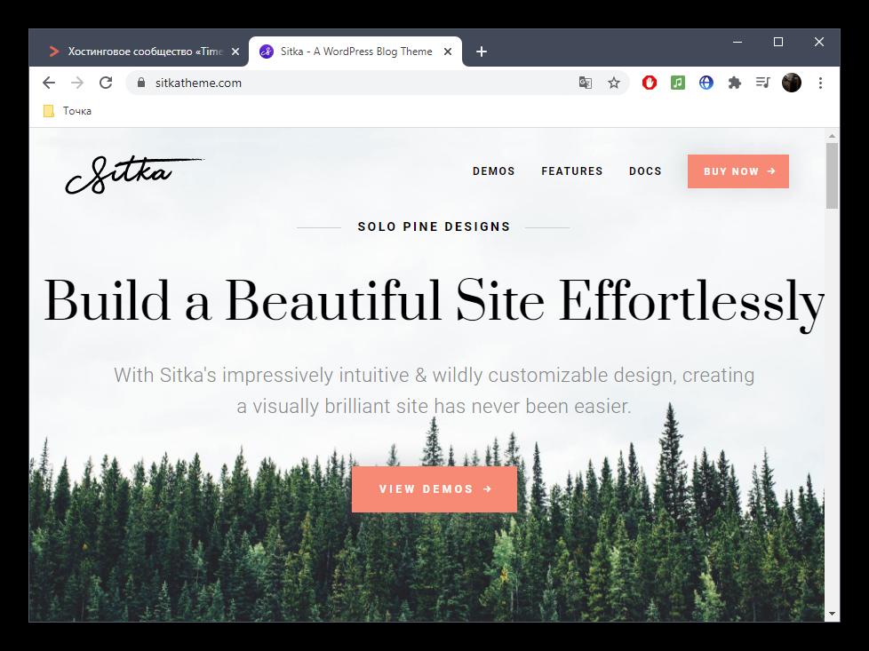 Тема Sitka для сайта на WordPress