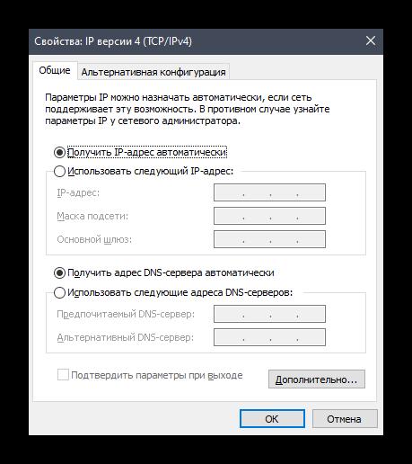Конфигурирование сетевого адаптера для дальнейшего создания локального сервера Minecraft