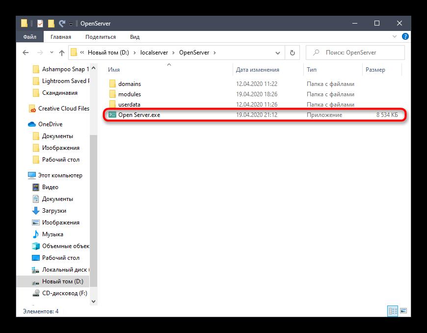 Первый запуск программы OpenServer для продолжения установки