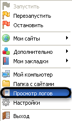 Просмотр логов OpenServer