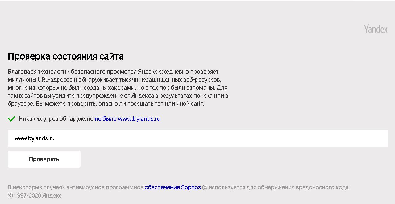 Антивирус Яндекс