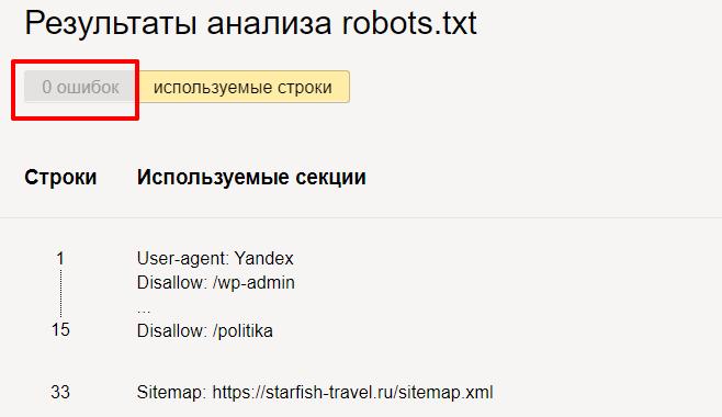 robots.txt вебмастер