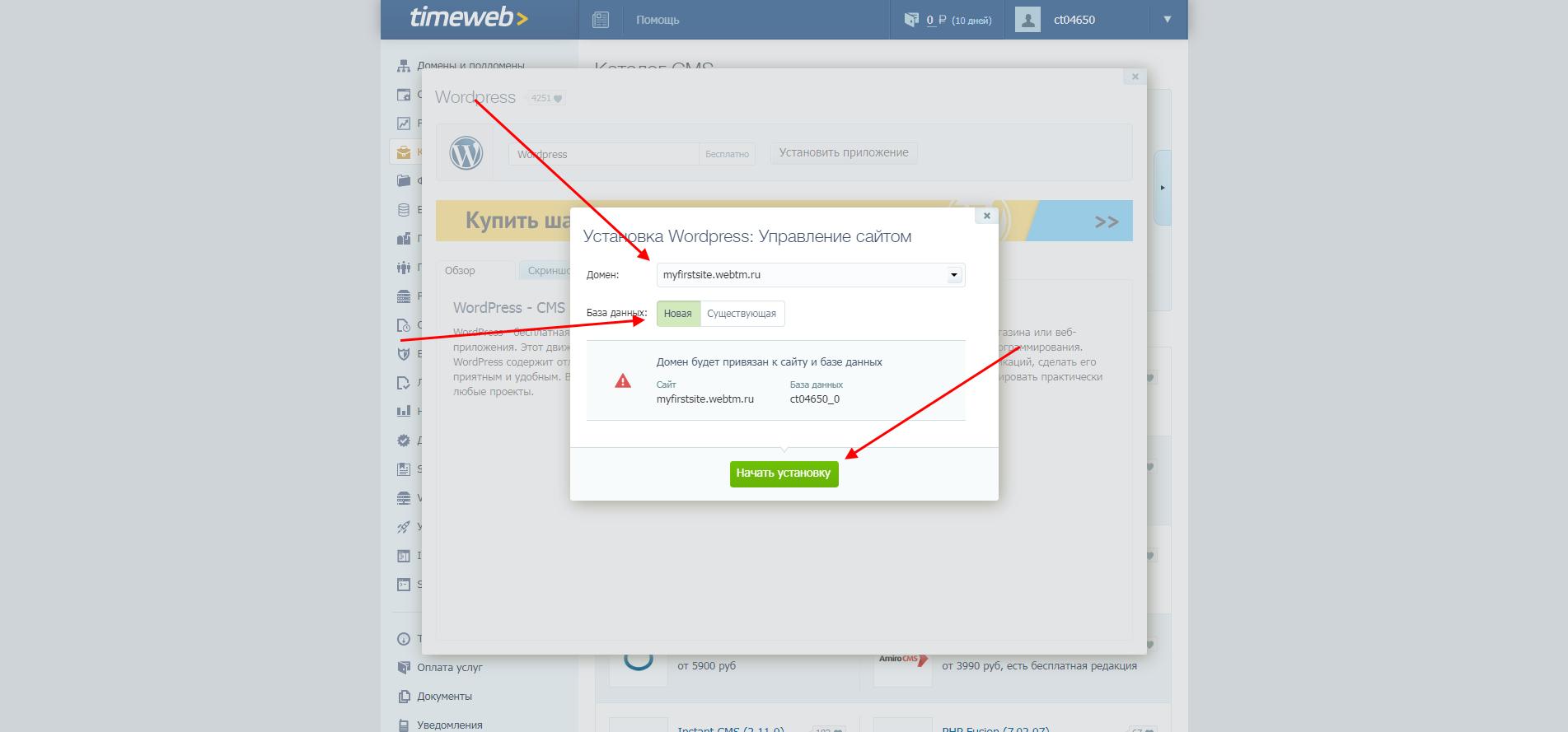 Как на хостинг Timeweb поставить WordPress