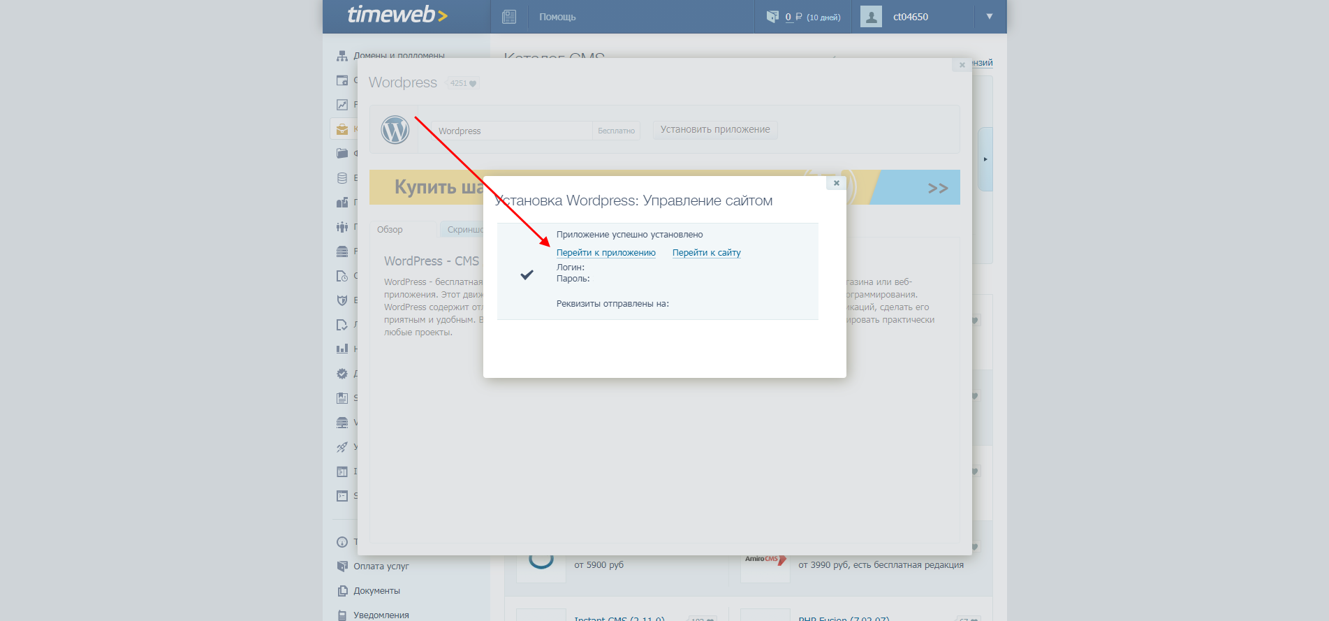 Как открыть админку WordPress после установки