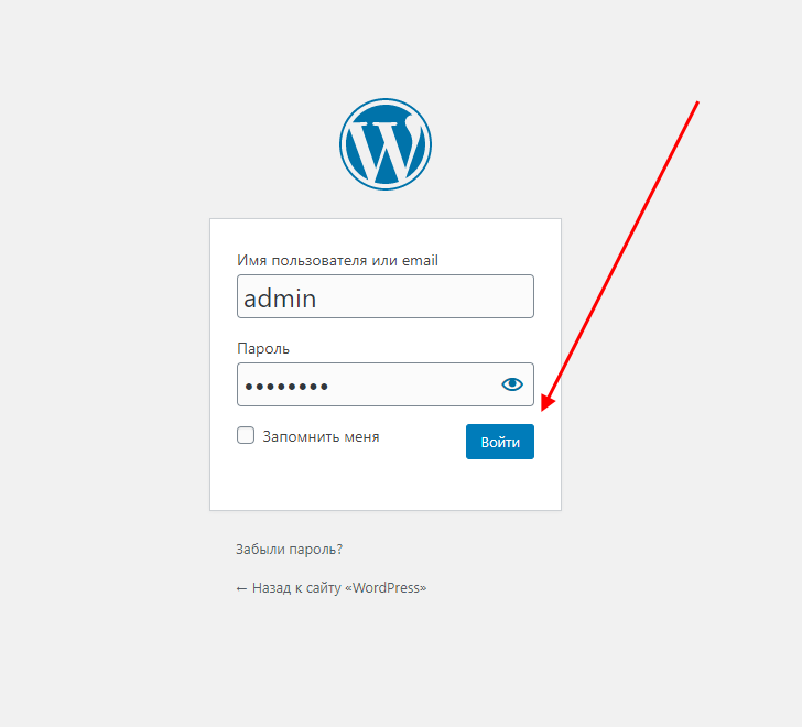 Как войти в административную панель WordPress