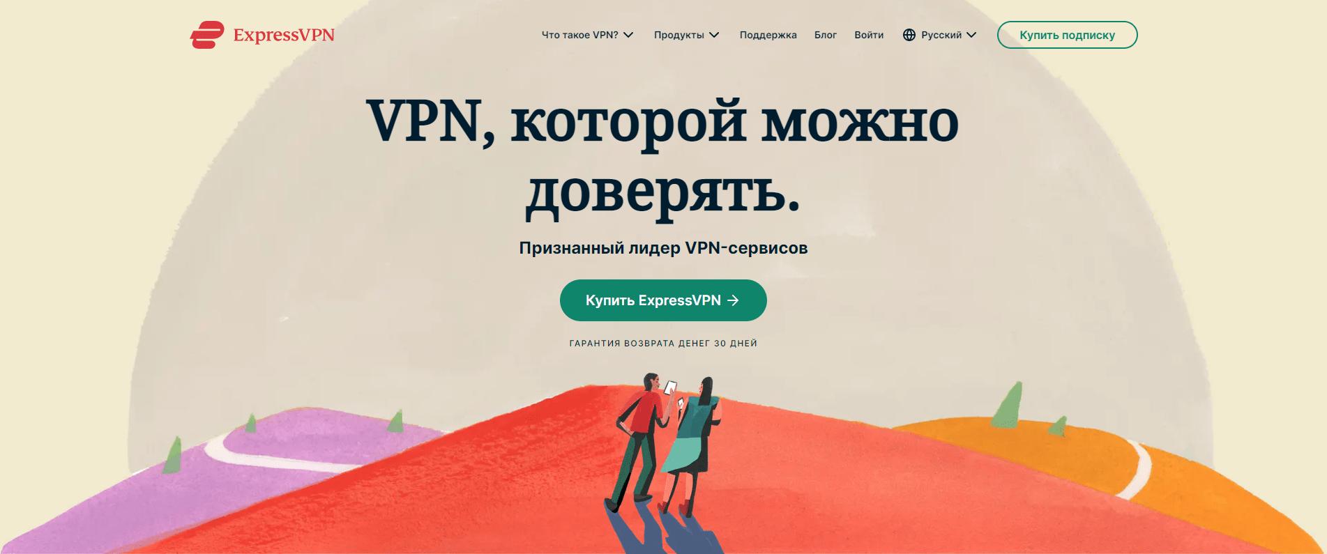 ExpressVPN обзор