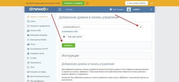 Как добавить домен на timeweb