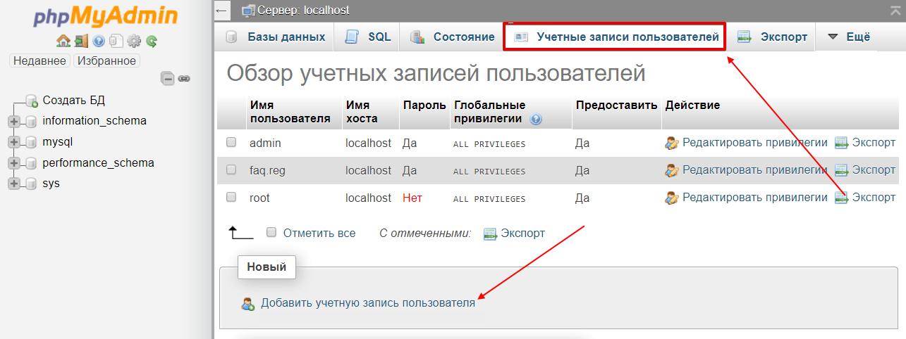 Как добавить нового пользователя в phpMyAdmin MySQL