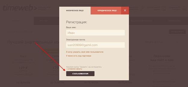 Timeweb регистрация на хостинге