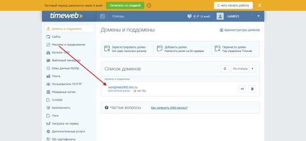 Как посмотреть домен на timeweb