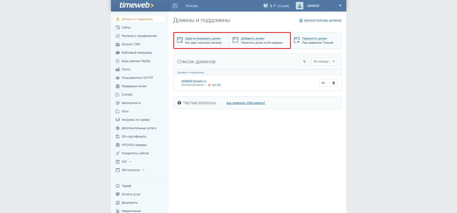 Как на Timeweb подключить бесплатный домен