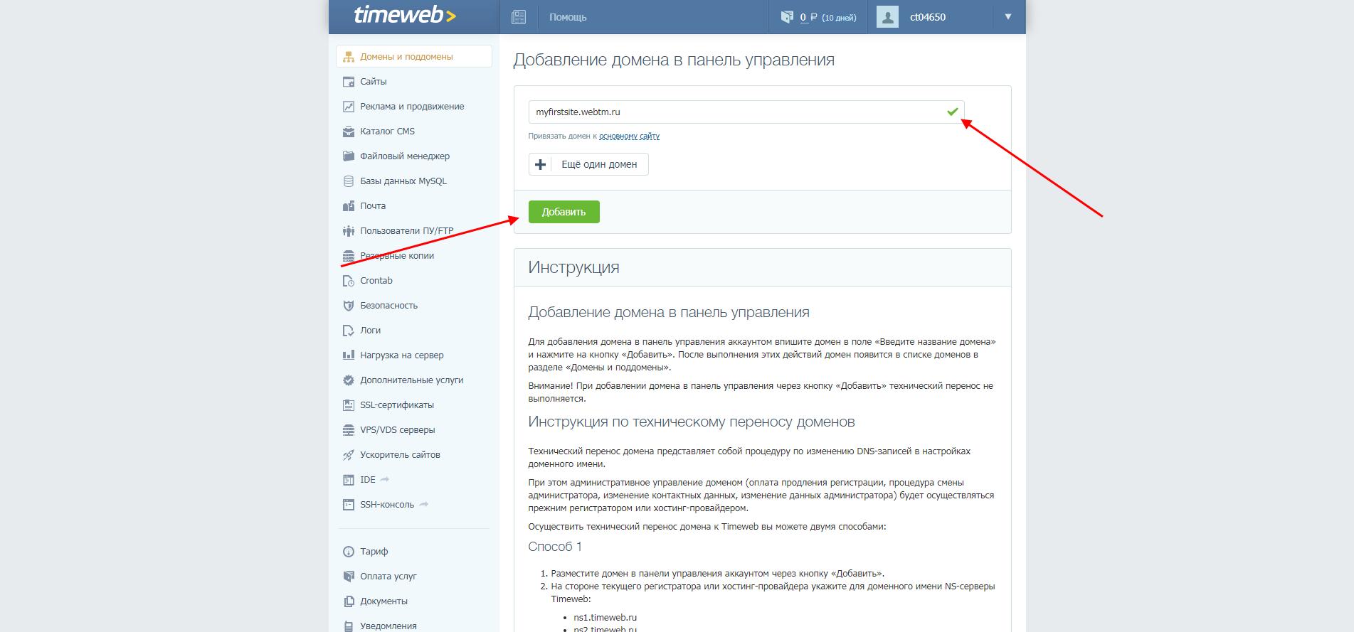 Как на Timeweb добавить новый домен