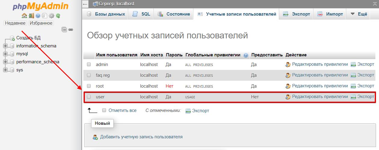 Как создать нового пользователя MySQL