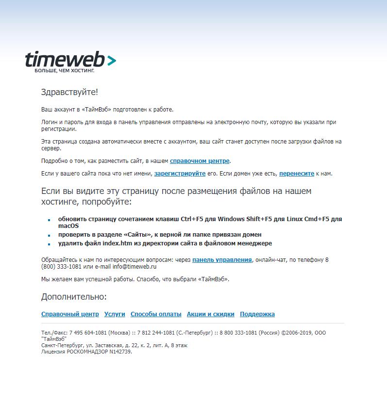 Сайт на Timeweb