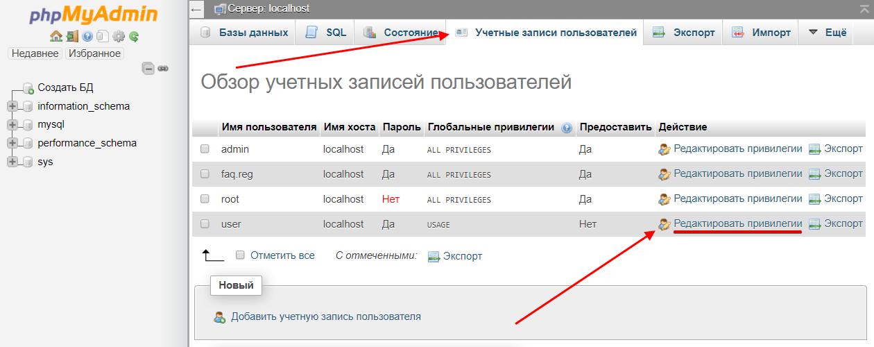 Как установить права доступа для пользователя в MySQL