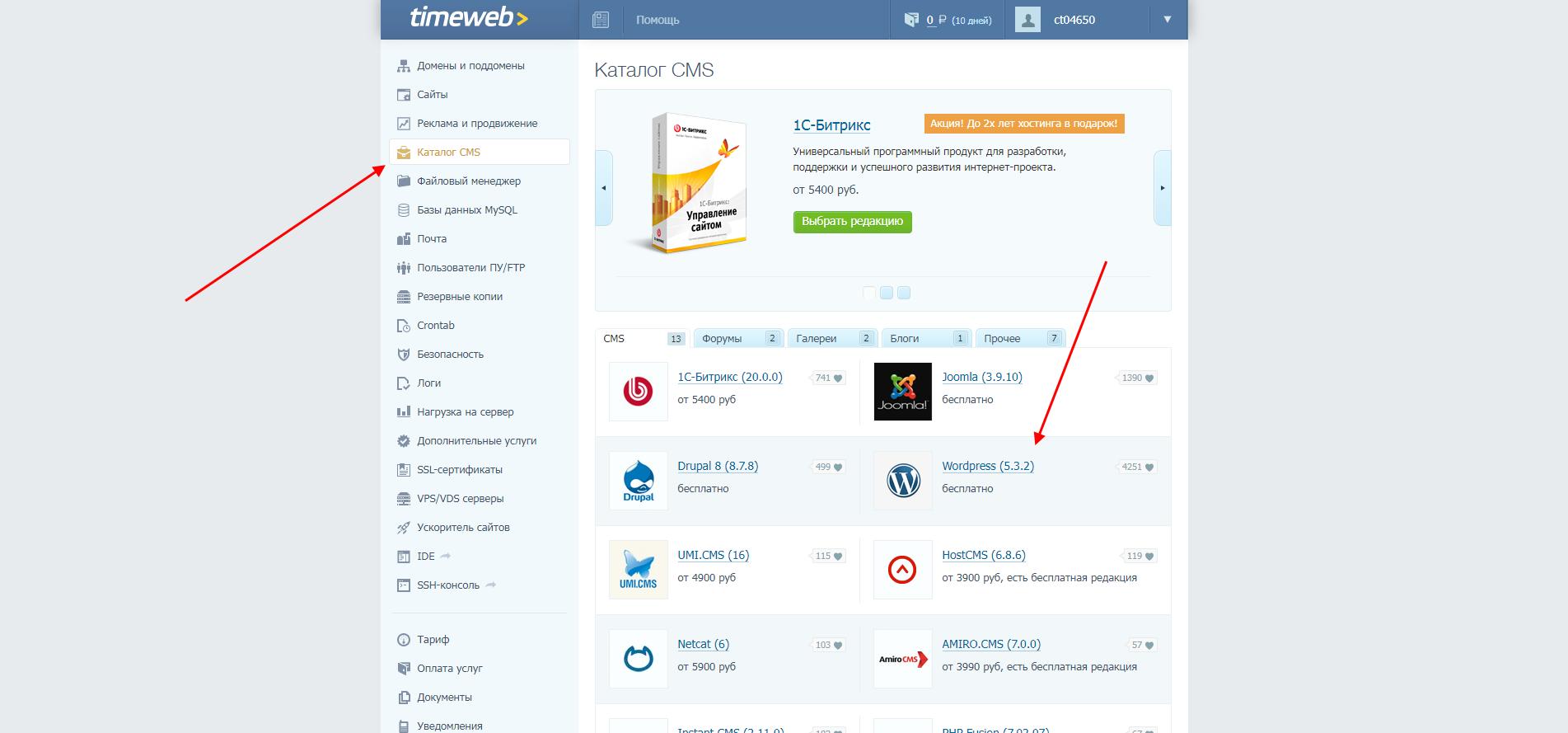 Как на Timeweb установить WordPress
