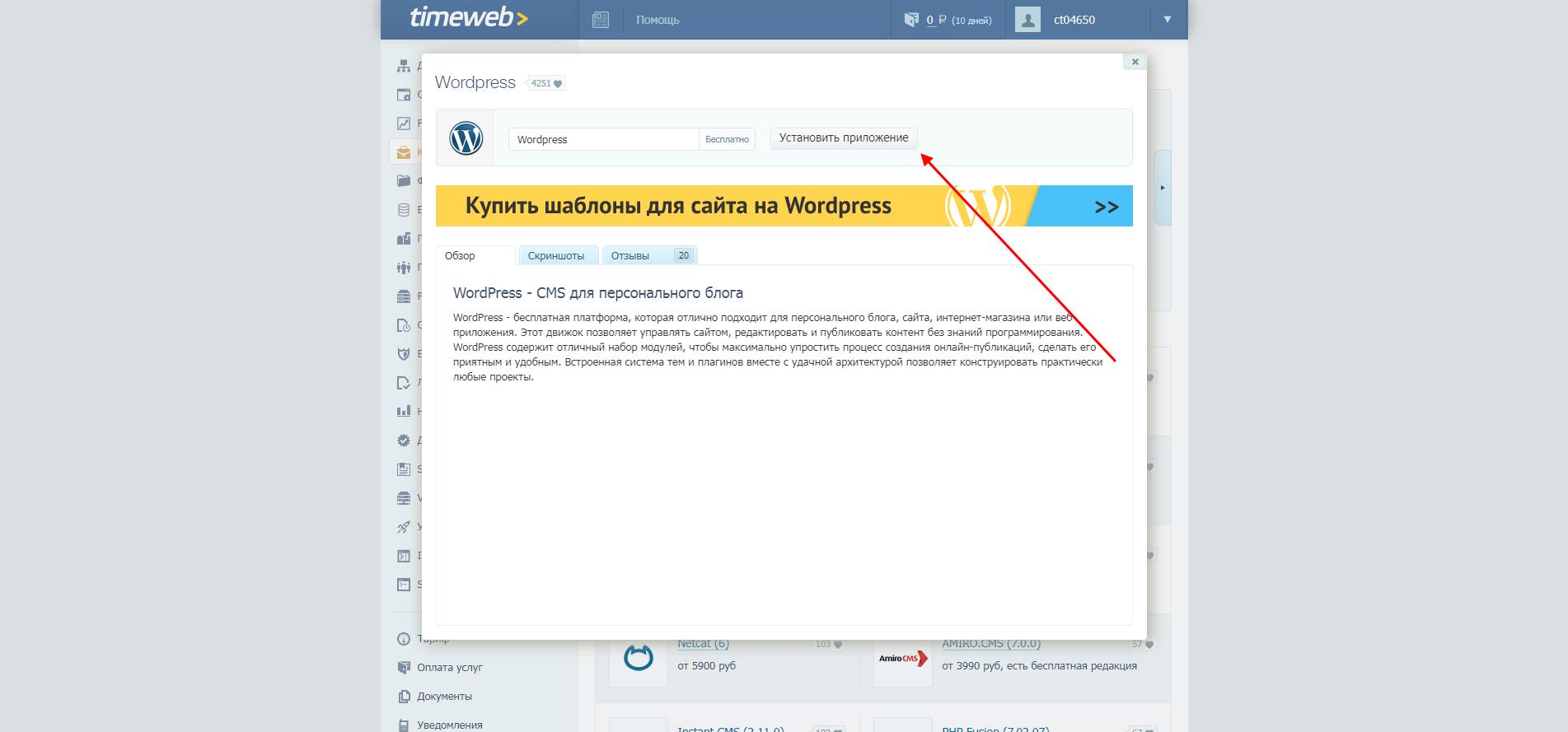 Как поставить на Timeweb WordPress
