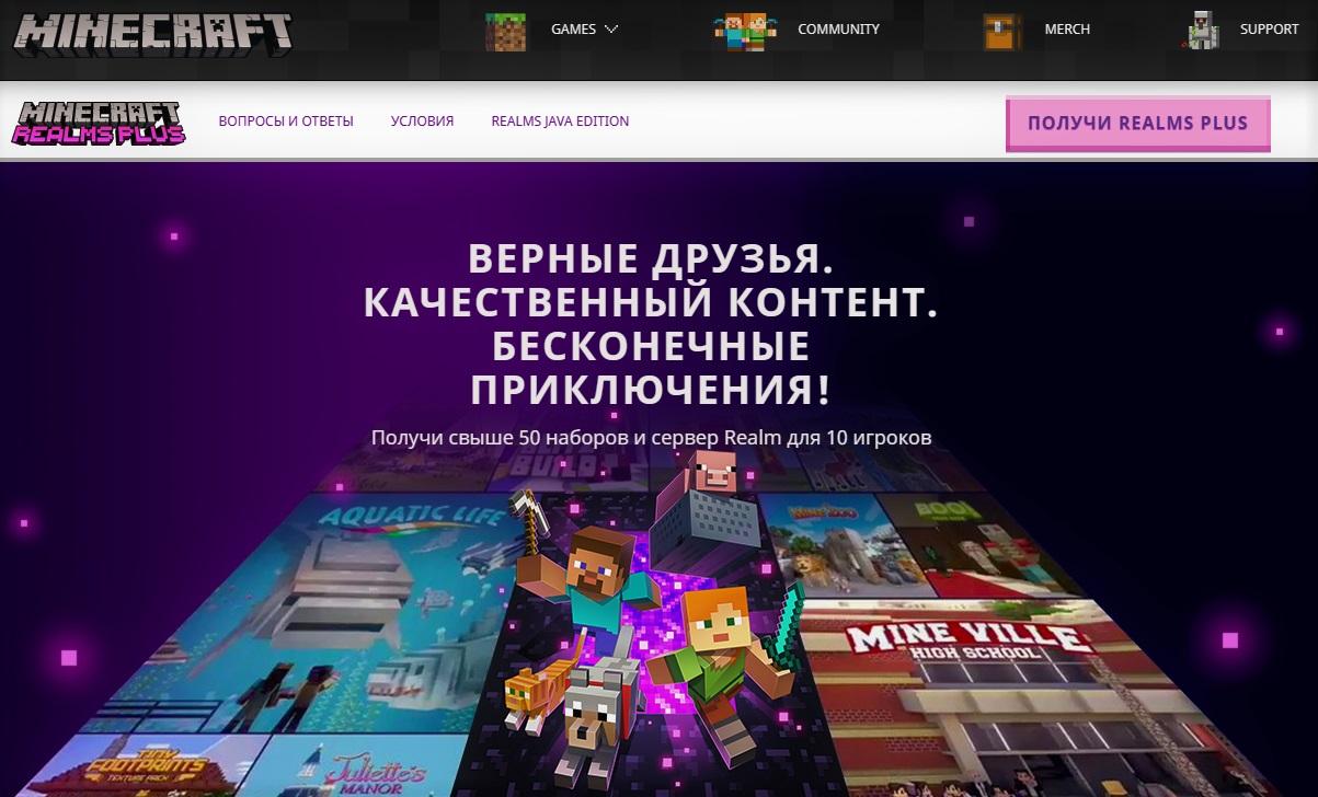 Подписка Realms Plus на сайте Minecraft