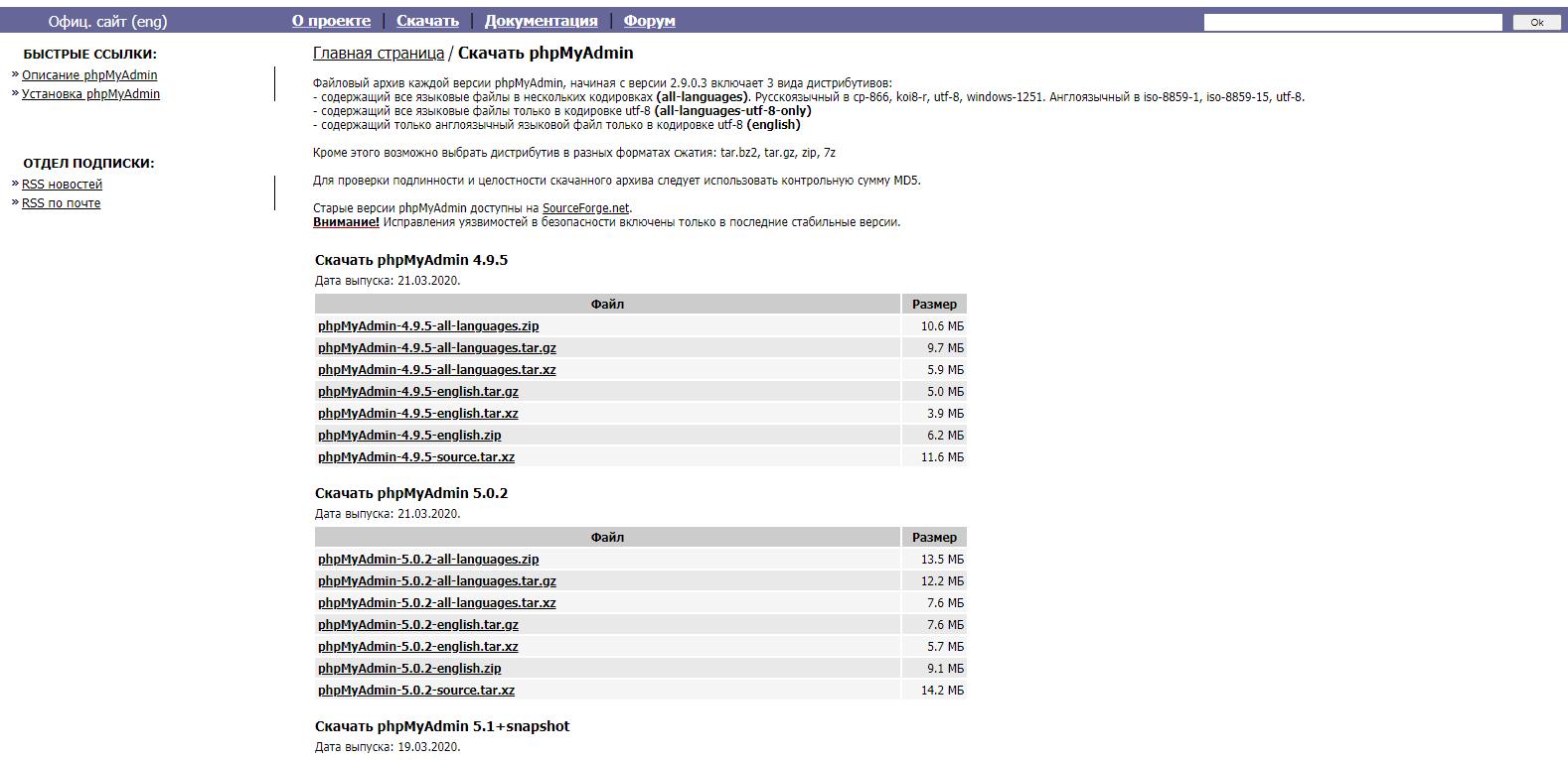 Скачивание архива phpMyAdmin с сайта