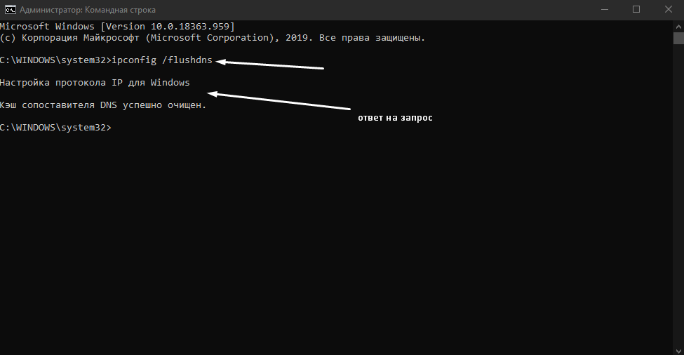 Как очистить кэш DNS через командную строку Windows