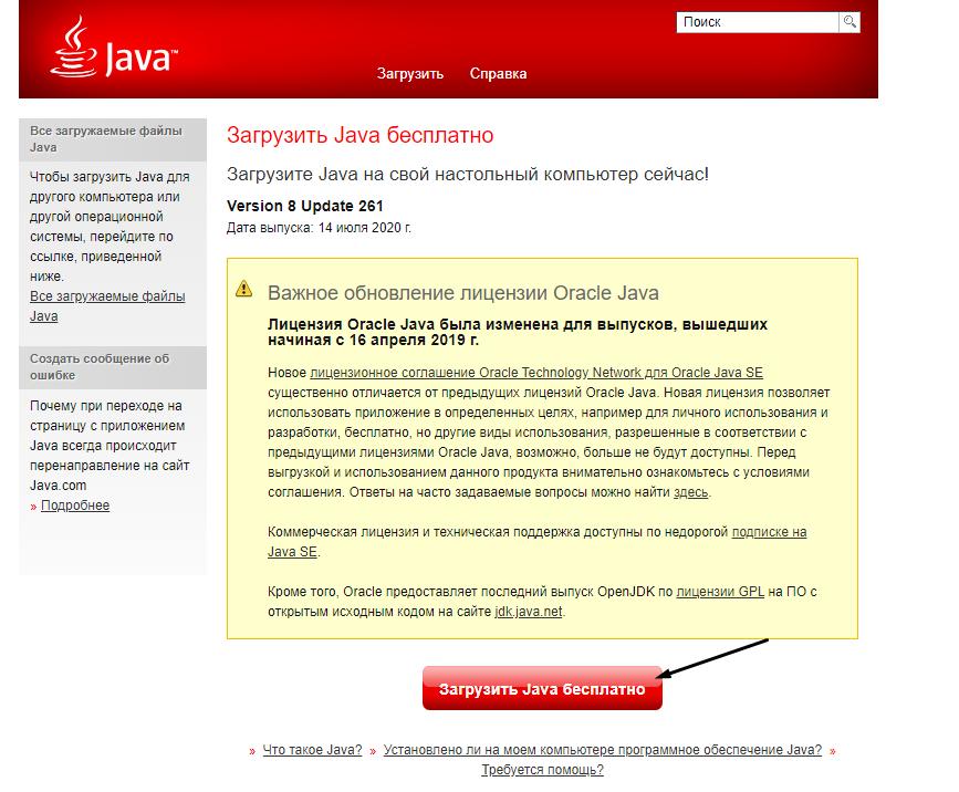 Загрузка Java для установки приложения Minecraft на ПК
