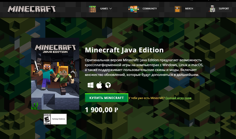 Покупка оригинальной версии Minecraft на официальном сайте
