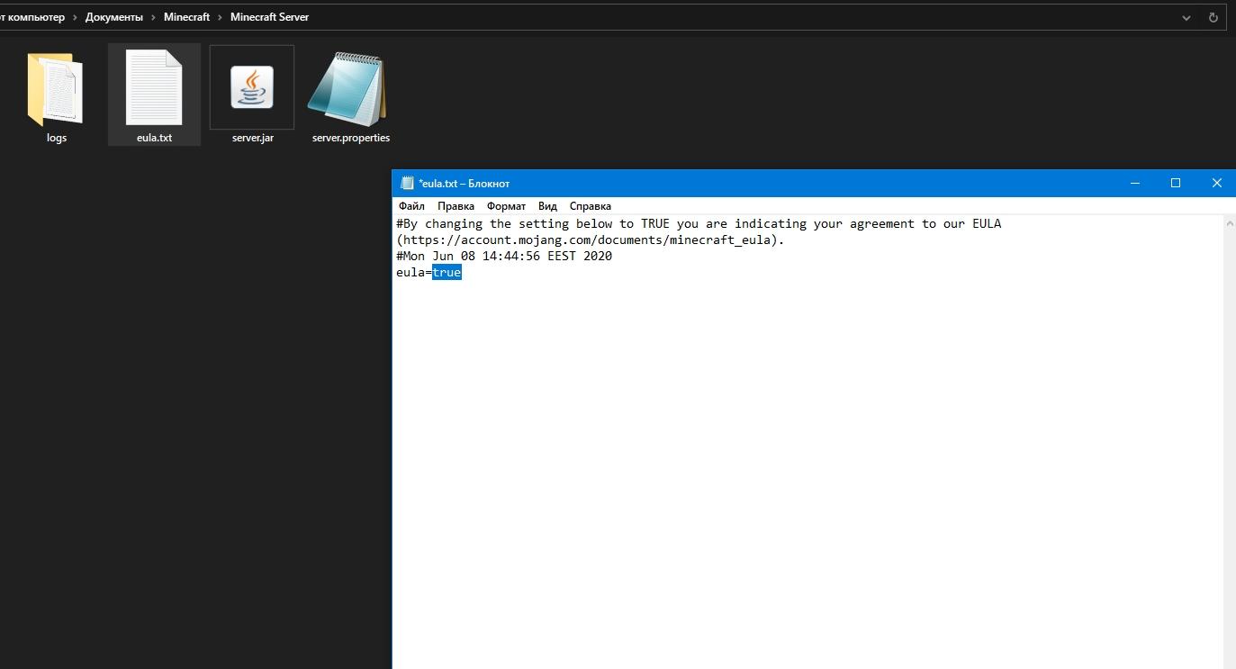Изменение значений некоторых параметров для функционирования сервера Майнкрафт