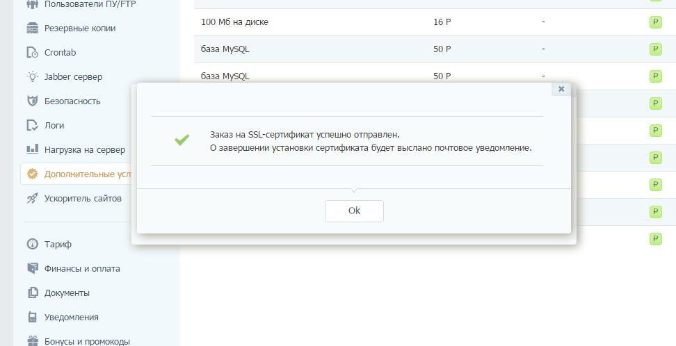 Установка ssl сертификата на сайт wordpress скачать бесплатно сергеев а.раскрутка сайтов и основы электронной коммерции.краткое руков